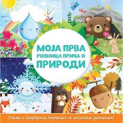 Moja prva riznica priča o prirodi - Melani Džojs i Suzan Fosej