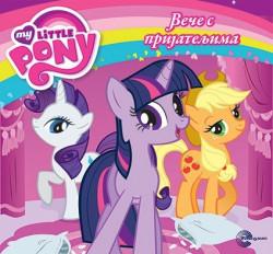 My Little Pony - Veče s prijateljima
