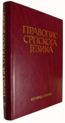 Pravopis srpskoga jezika - grupa autora