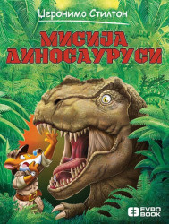 Putovanje kroz vreme: Misija dinosaurus - Džeronimo Stilton