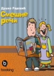 Smešne reči - Dušan Radović