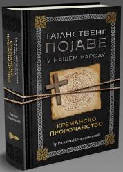 Tajanstvene pojave u našem narodu - Kremansko proročanstvo - Dr Radovan N. Kazimirović