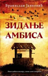 Zidanje ambisa - Branislav Janković