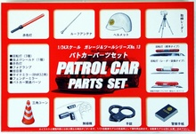 FUJIMI 1:24 - POLICE CAR PARTS, PLASTIC MODELKIT