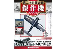 MAGAZINE MODELS 1:72 - VOUGHT F4U 1A CORSA
