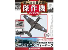 MAGAZINE MODELS 1:72 - CURTISS P-40N WARHAWK