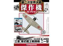 MAGAZINE MODELS 1:72 - ZERO FIGHTER 21