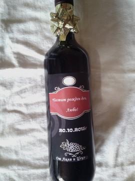 Вино с персонален етикет изображения