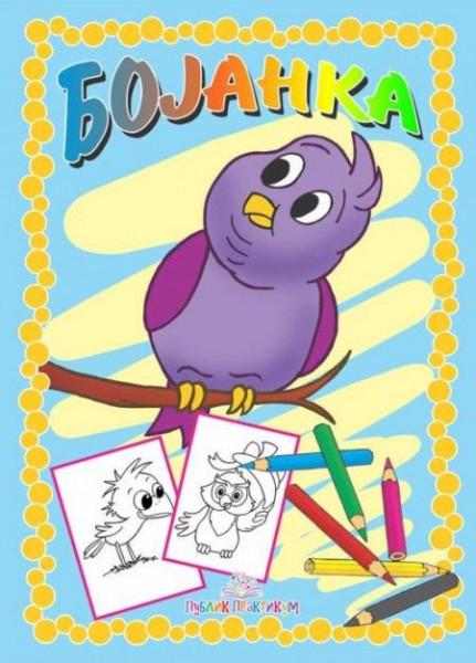Slika Bojanka Ptice ( 709 )