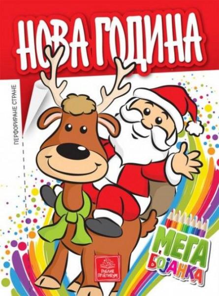 Slika MEGA BOJANKA - Nova godina ( 888 )