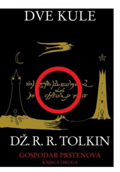 Slika DVE KULE - Dž.R.R.TOLKIN - II knjiga - mek povez ( R0063 )