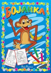 Bojanka Majmun ( 505 )