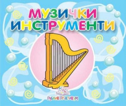 Muzički instrumenti - mala kartonska slikovnica ( 625 )