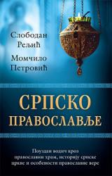 Srpsko pravoslavlje - Slobodan Reljić i Momčilo Petrović ( 10398 )