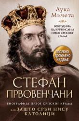 STEFAN PRVOVENČANI - POSEBNO IZDANJE - Luka Mičeta ( 9138 )