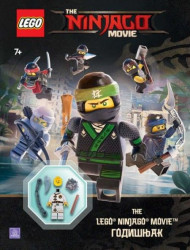 LEGO® NINJAGO™ MOVIE - Godišnjak ( LAB 703 )