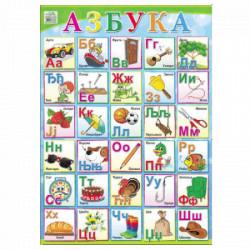 Poster azbuka 3354 ( 54458 )