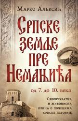 Srpske zemlje pre Nemanjića - Marko Aleksić ( 10349 )