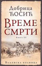 VREME SMRTI - knjiga III - Valjevska bolnica - Dobrica Ćosić ( 7291 )