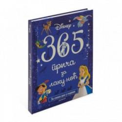 Disney 365 prica za laku noc ( EGM1023 )