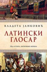Latinski glosar - Vladeta Janković ( 10746 )