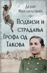 PODVIZI I STRADANJA GROFA OD TAKOVA - Dejan Mihailović ( 9454 )