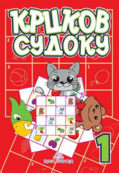 Krckov Sudoku 1 ( 785 )