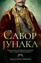 SABOR JUNAKA - priredio Petar Žebeljan ( 9805 )