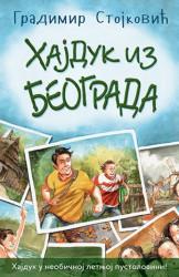 HAJDUK IZ BEOGRADA - Gradimir Stojković ( 9690 )