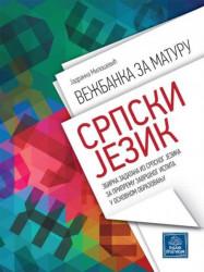 Vežbanka za maturu-srpski jez.-zbirka zad. za završni ispit ( 863 )