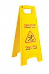 Znak upozorenja - PAZI KLIZAVO - CAUTION WET FLOOR