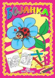 Bojanka Insekti ( 708 )