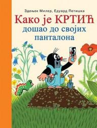 KAKO JE KRTIĆ DOŠAO DO SVOJIH PANTALONA - Zdenjek Miler, Eduard Petiška ( 8317 )