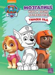 PAW PATROL- Mozgalice- Timski rad ( PP354800 )