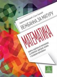 Vežbanka za maturu-Matematika-zbirka zad. za završni ispit ( 862 )