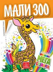 MEGA BOJANKA - Mali zoo ( 887 )