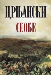 SEOBE - Miloš Crnjanski ( 7864 )