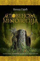 SLOVENSKA MITOLOGIJA - Nenad Gajić ( 6035 )
