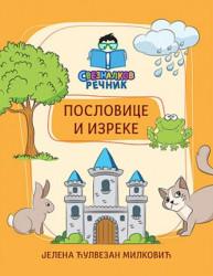 SVEZNALKOV REČNIK: POSLOVICE I IZREKE - Jelena Ćulvezan Milković ( 9983 )