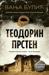 Teodorin prsten - posebno izdanje - Vanja Bulić ( 10334 )