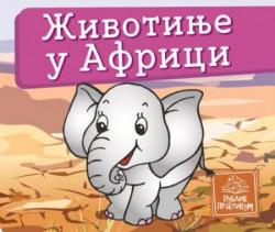Životinje u Africi - mala kartonska slikovnica ( 621 )