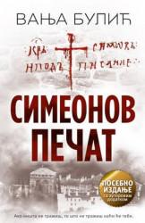SIMEONOV PEČAT - posebno izdanje - Vanja Bulić ( 6462 )