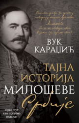 TAJNA ISTORIJA MILOŠEVE SRBIJE - Vuk Karadžić ( 9195 )