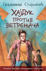 HAJDUK PROTIV VETRENJAČA - Gradimir Stojković ( 9855 )