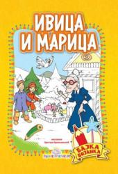 Ivica i Marica bajka bojanka ( 556 )