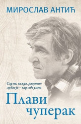 PLAVI ČUPERAK - Miroslav Antić ( 7883 )