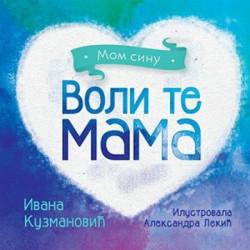 VOLI TE MAMA - Mom sinu - Ivana Kuzmanović ( 9141 )