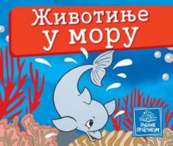 Životinje u moru - mala kartonska slikovnica ( 622 )
