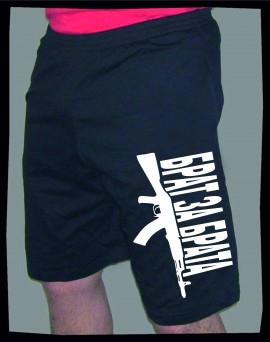 Къси спортни панталонки БРАТ ЗА БРАТА изображения