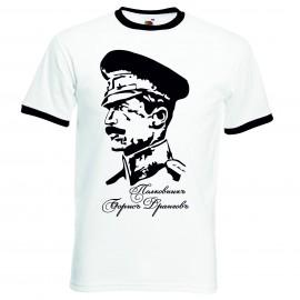 Патриотична тениска полк. Борис Дрангов